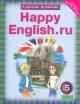 Happy English.ru 5 кл. Учебник 4й год обучения